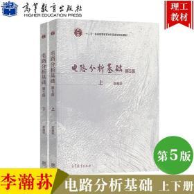 电路分析基础 第5版第五版 上下册 李瀚荪 高等教育出版社 电路分析基础教程 高校电子信息专业电路分析原理电路教材 考研*用书
