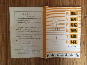 科研服务通讯1988年第1期总【28期】