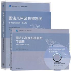 华中科技大学 画法几何及机械制图 第七版第7版 教材 习题 机械专业 高等教育出版社 画法几何及机械制图教程计算机AutoCAD绘图书