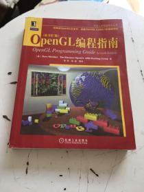 OpenGL编程指南(原书第7版)   书内有划线