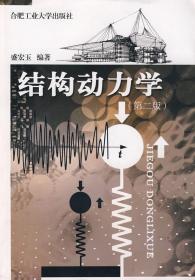 结构动力学 盛宏玉 合肥工业大学出版社