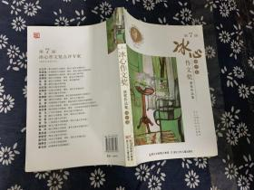 第七届冰心作文奖获奖作品集初中卷