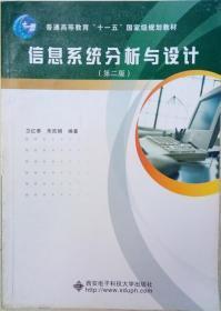 """普通高等教育""""十一五""""国家级规划教材:信息系统分析与设计(第2版)"""