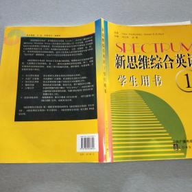 新思维综合英语(1)——学生用书