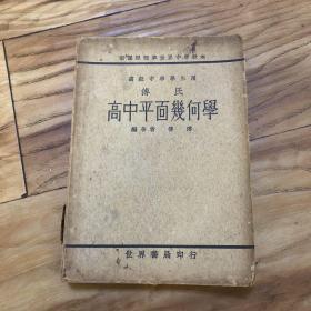 付氏高中平面几何学-高中用(民国旧书)