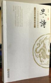 史.诗;邱欣荣历史抒情精选