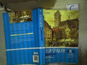 经济学原理(第5版):微观经济学分册