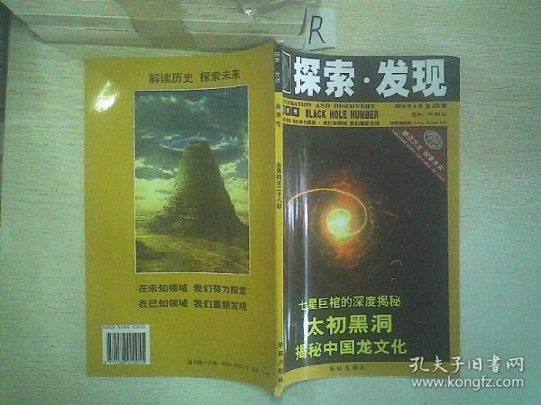 探索发现  黑洞号   总第四百二十八期