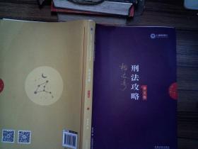 2019国家统一法律职业资格考试:柏浪涛刑法攻略·讲义卷  1