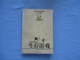 中国历史中的生存游戏-血酬定律实战篇【85品;见图】