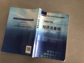初级会计资格经济法基础2015