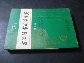 古汉语经常使用字字典 第4版