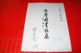 著名书法家张海、陈天然、王澄亲笔签名《金膺显书法展》