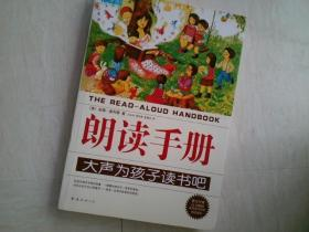 朗读手册大声为孩子读书吧