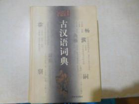 学生古汉语词典(修订本)                 精装                              【71层】