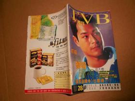 早期电视周刊-TVB周刊-28