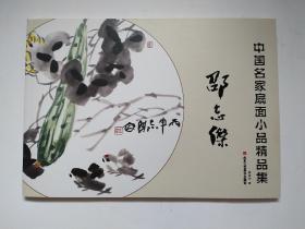 中国名家扇面小品作品集  邵志杰