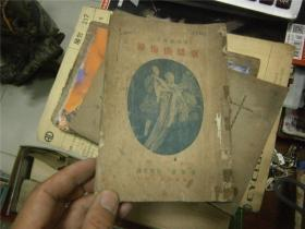 卢骚忏悔录(民国17年美的书店版,品差G2)