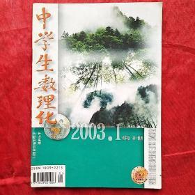 中学生数理化·初中版·初一使用2003.132开本改大32开本第一期,初一分版(2003年1月起分版为初一、初二、初三版)