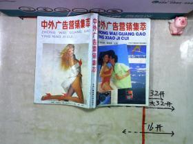 中外广告营销集萃