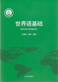 世界语基础