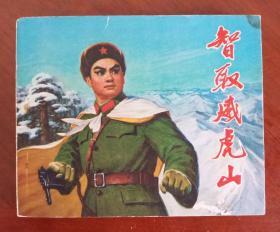 智取威虎山(大文革 辽宁版)