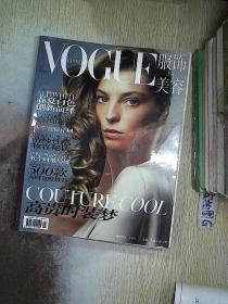 vogue服饰与美容 2006年4月