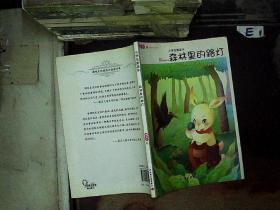 小学生爱读本(森林里的路灯)