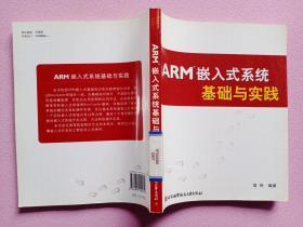 ARM嵌入式系统基础与实践