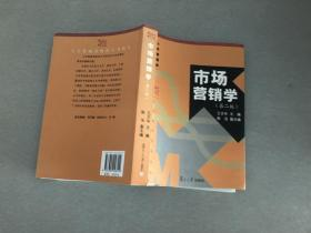 大学管理类教材丛书:市场营销学(第2版)