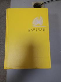 特价~现代日汉大词典