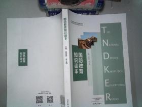 国防教育知识读本