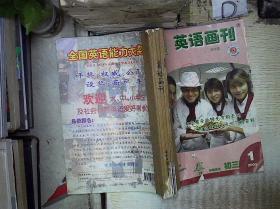 英语画刊  2005 1-12  上旬  初中版  适合初三