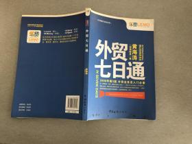 外贸七日通:外贸业务员入门必备(2008年第3版)