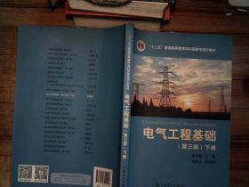 """""""十二五""""普通高等教育本科国家级规划教材 电气工程基础(第三版 下册)"""