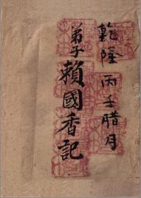手抄秘传《六壬仙师符法》,又名六壬仙师跌打符本。共102单页面,只售彩色影印本,精美线装放大开本,请看下面详情。