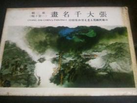 《张大千名画》第二辑明信片(一套十幅)