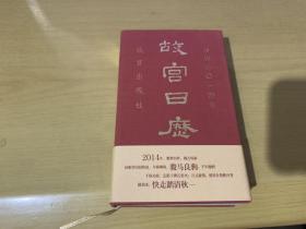故宫日历2014