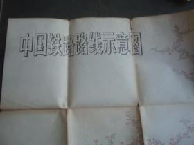 1966年1版1印[中国交通图.中国铁路路线图],对开,有裂