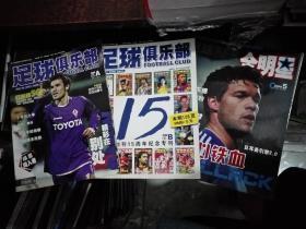 足球俱乐部 (2008年5月A/B/C,共3本合售,其中C全明星有海报,没有其他赠品)