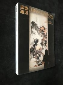 嘉德通讯—中国嘉德2018秋季拍卖会