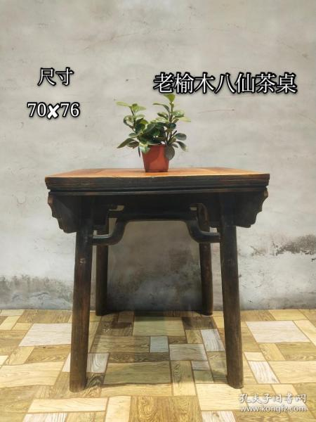 老榆木供桌,做工牢固细腻,全品无松动,尺寸品相如图