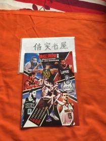 体坛周报 2020年 12月28日 星期一 总第3581期 本期48版 ,2020-2021赛季NBA图鉴。