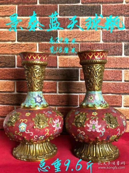 景泰蓝鎏金天球瓶一对 雕刻精美 色彩艳丽 立体雕刻  刻画形象逼真 品相完好如图