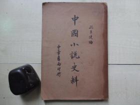 1936年中华书局28开:中国小说史料