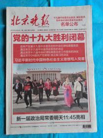北京晚报 2017年10月24日 十九大闭幕