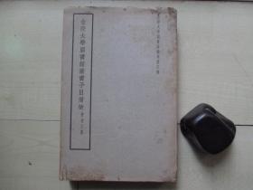 1935年32开:金陵大学图书馆丛书子目备检-著者之部