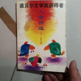 诺贝尔文学获奖得者 儿童诗选