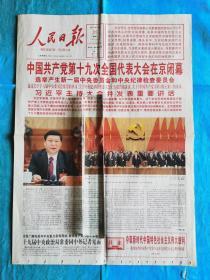 人民日报 2017年10月25日 十九大闭幕