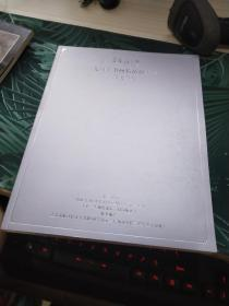 拍卖会 荣宝斋~九周年书画精品拍卖会